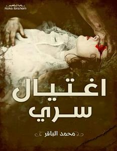 تحميل رواية اغتيال سري pdf – محمد الباقر