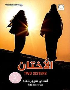 تحميل رواية الأختان pdf – آسني سييرستاد