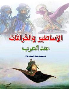 تحميل كتاب الأساطير والخرافات عند العرب pdf – محمد عبد المعيد خان