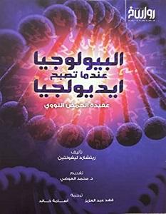 تحميل كتاب البيولوجيا عندما تصبح أيدلوجيا pdf – ريتشارد ليفونتين