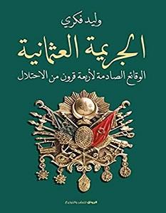 تحميل كتاب الجريمة العثمانية pdf – وليد فكري