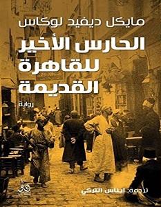 تحميل رواية الحارس الأخير للقاهرة القديمة pdf – مايكل ديفيد لوكاس