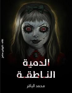 تحميل رواية الدمية الناطقة pdf – محمد الباقر