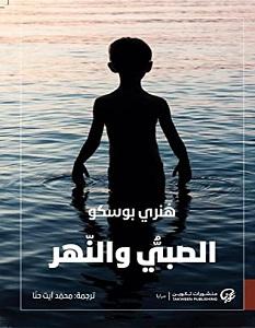 تحميل رواية الصبي والنهر pdf – هنري بوسكو