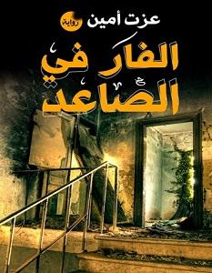 تحميل رواية الفار في الصاعد pdf – عزت أمين