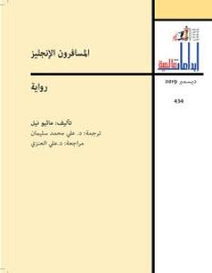 تحميل رواية المسافرون الإنجليز pdf – ماثيو نيل
