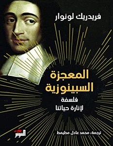 تحميل كتاب المعجزة السبينوزية pdf – فريدريك لونوار