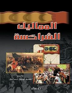 تحميل كتاب المماليك الشراكسة pdf – شفيق توفيق إسماعيل