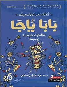 تحميل رواية بابا ياجا pdf – ألكسندر أفاناسييف