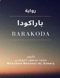 تحميل رواية باراكودا pdf – محمد منصور الجوهري