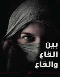 تحميل رواية بين القاع والقاع pdf – سلمى بوهالي
