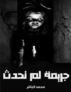 تحميل رواية جريمة لم تحدث pdf – محمد الباقر