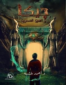 تحميل رواية جيكا مينالي والعين السحرية pdf – أحمد خشبة