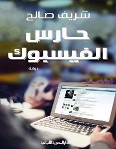 تحميل رواية حارس الفيسبوك pdf – شريف صالح