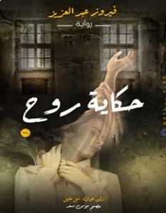 تحميل رواية حكاية روح pdf – فيروز عبد العزيز