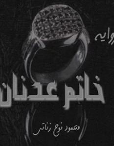 تحميل رواية خاتم عدنان pdf – محمود نوح زناتي