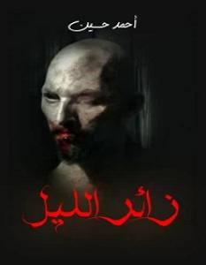 تحميل رواية زائر الليل pdf – أحمد صابر حسين