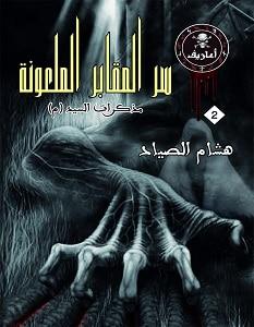 تحميل رواية سر المقابر الملعونة pdf – هشام الصياد