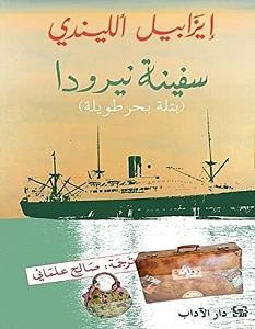 تحميل رواية سفينة نيرودا pdf – إيزابيل الليندي