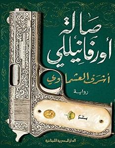 تحميل رواية صالة أورفانيللي pdf – أشرف العشماوي