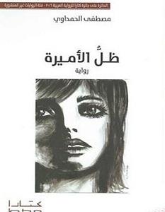 تحميل رواية ظل الأميرة pdf – مصطفى الحمداوي