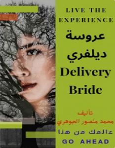 تحميل رواية عروسة ديلفري pdf – محمد منصور الجوهري