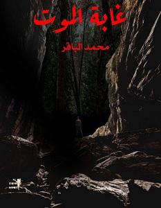 تحميل رواية غابة الموت pdf – محمد الباقر