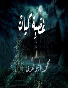تحميل رواية غضبة كيان pdf – محمد الجوهري
