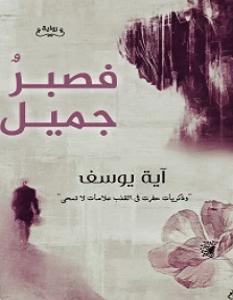 تحميل رواية فصبر جميل pdf – آية يوسف