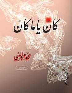 تحميل رواية كان يا ما كان pdf – محمد عبد النبي