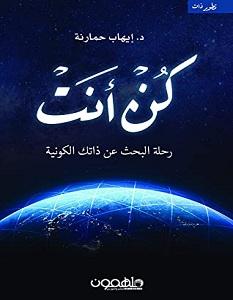 تحميل كتاب كن أنت pdf – إيهاب حمارنة