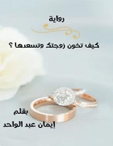 تحميل رواية كيف تخون زوجتك وتسعدها pdf – إيمان عبد الواحد