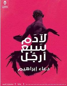 تحميل رواية لآدم سبع أرجل pdf – دعاء إبراهيم