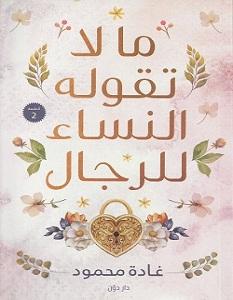 تحميل كتاب ما لا تقوله النساء للرجال pdf – غادة محمود