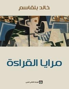 تحميل كتاب مرايا القراءة pdf – خالد بلقاسم