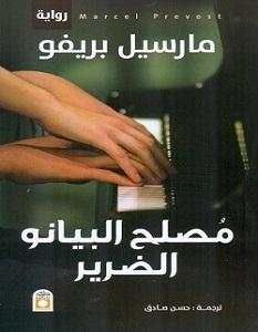 تحميل رواية مصلح البيانو الضرير pdf – مارسيل بريفو