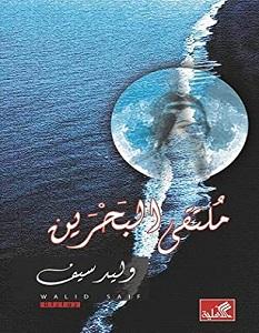 تحميل رواية ملتقى البحرين pdf – وليد سيف