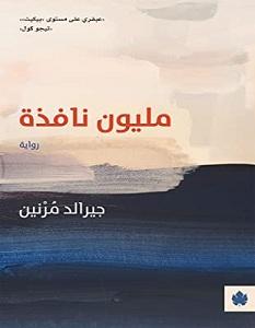 تحميل رواية مليون نافذة pdf – جيرالد مرنين