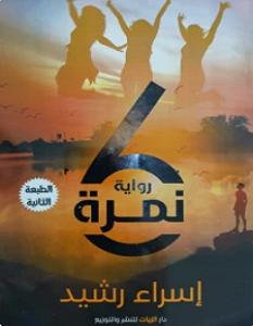 تحميل رواية نمرة 6 pdf – إسراء رشيد