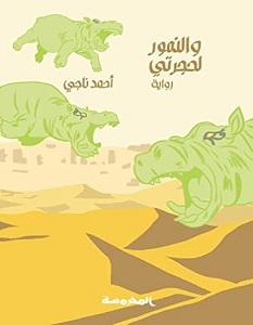 تحميل رواية والنمور لحجرتي pdf – أحمد ناجي