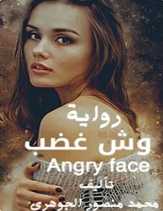 تحميل رواية وش غضب pdf – محمد منصور الجوهري