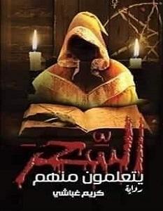تحميل رواية يتعلمون منهم السحر pdf – كريم غباشي