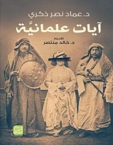 تحميل كتاب آيات علمانية pdf – عماد نصر ذكري