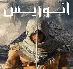 تحميل رواية أنوريس pdf – ناجي أيمن