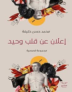 تحميل رواية إعلان عن قلب وحيد pdf – محمد حسن خليفة