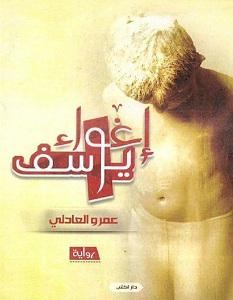 تحميل رواية إغواء يوسف pdf – عمرو العادلي