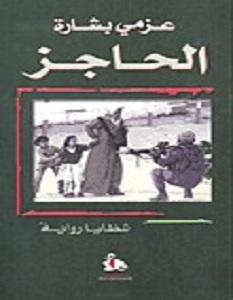 تحميل رواية الحاجز pdf – عزمي بشارة