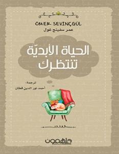 تحميل كتاب الحياة الأبدية تنتظرك pdf – عمر سفينغ غول