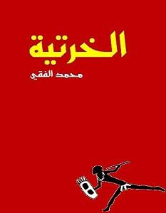 تحميل رواية الخرتية pdf – محمد الفقي