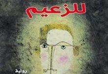 تحميل رواية السيرة العطرة للزعيم pdf – شكري المبخوت